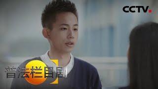 《普法栏目剧》 20180505 白衣女人 中集(两集连播):胡歆碧在家发现窃听器后找人帮忙 | CCTV社会与法
