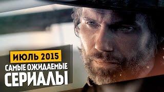 Самые Ожидаемые Сериалы 2015: ИЮЛЬ