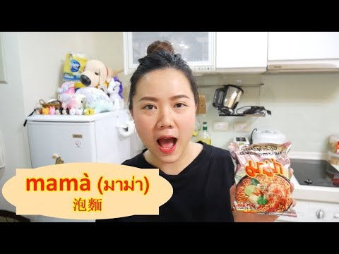 學泰文 - 泡麵  MAMA