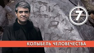 Колыбель человечества. Выпуск 7 (06.02.2019). НИИ РЕН ТВ.