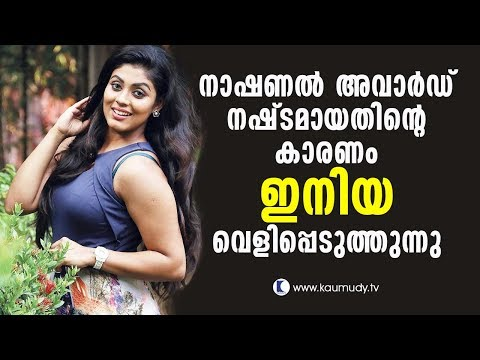 Why Is Iniya Not Getting National Award? Listen To Her | Kaumudy TV