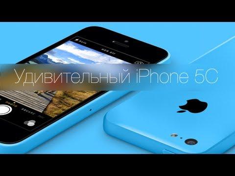 Удивительный iPhone 5C