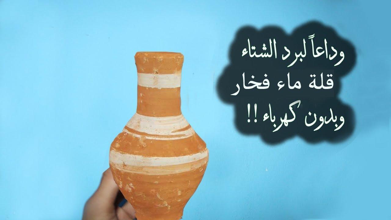 وداعا لبرد الشتاء - أمتلك دفاية مجانية بدون كهرباء :: من قلة الماء الفخار !!
