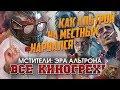 Все киногрехи 'Мстители: Эра Альтрона'