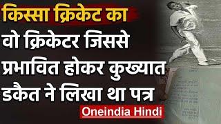 किस्सा क्रिकेट का: Rajinder Goel की गेंदबाजी से प्रभावित होकर डाकू ने लिखा था पत्र| वनइंडिया हिंदी