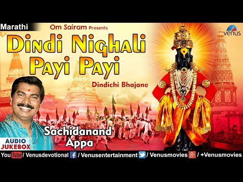 Dindi Nighali Payi Payi - Sachidanand Appa | Hit Varkari Dindichi Bhajane | JUKEBOX | Vitthal Songs