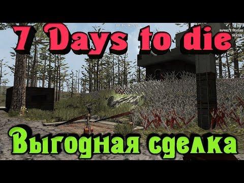 Get 7 Days to Die - Самый ценный ресурс Pics