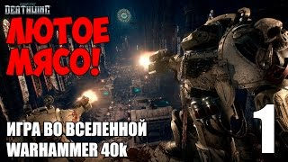 Space Hulk Deathwing Прохождение на русском #1 СПАСАЕМ ГИДЕОНА ОТ ХЕЙТЕРОВ