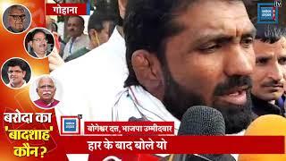 Yogeshwar Dutt ने मानी हार, काउंटिंग सेंटर से जाते हुए मीडिया से क्या बोले...सुनिए