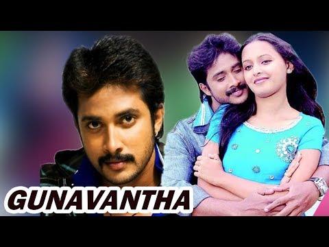 Gunavantha    Kannada Full HD Movie    Kannada New Movies    Prem Kumar, Rekha Vedavyas