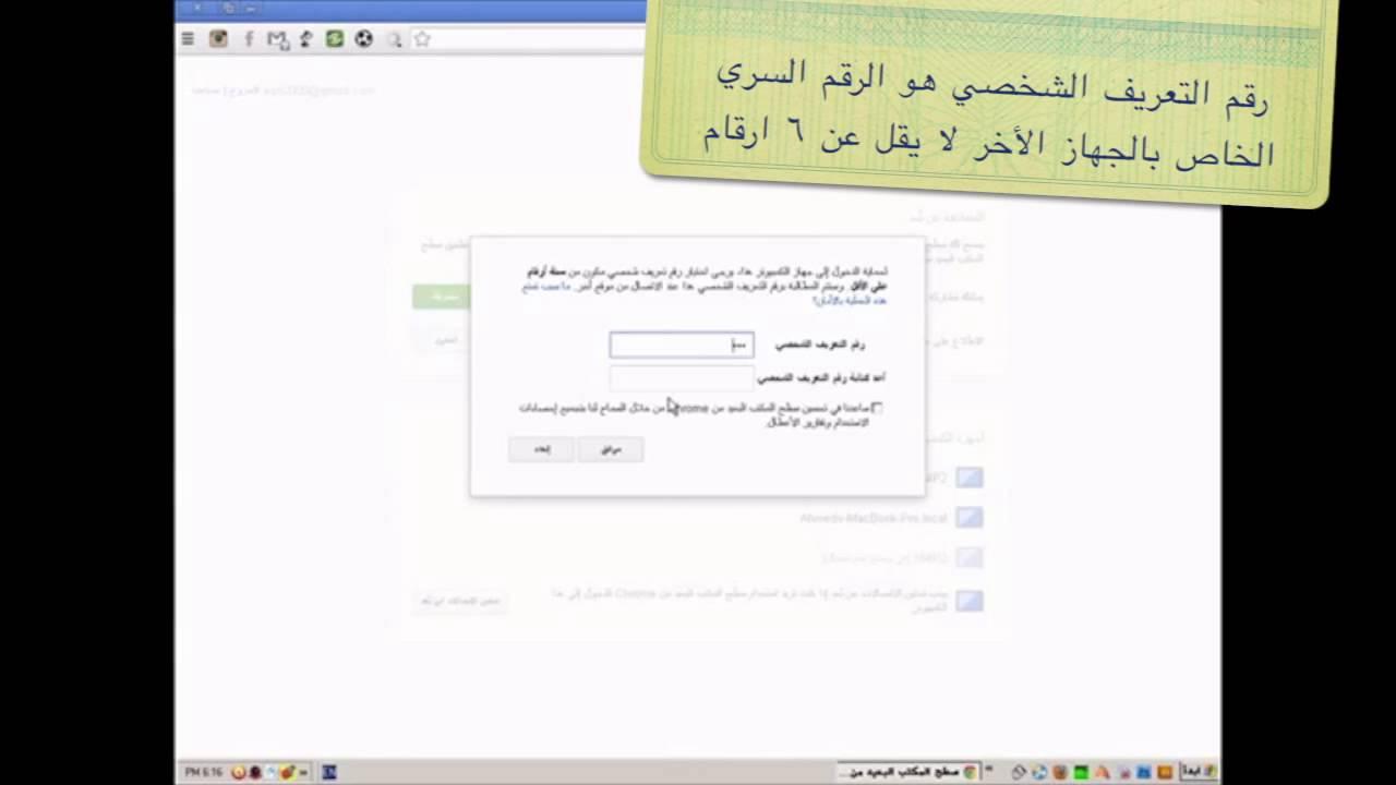 سطح المكتب البعيد من Google Chrome Youtube