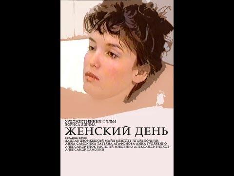 Женский День (1990)