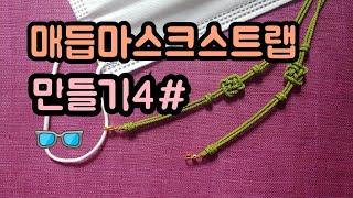 안경매듭마스크스트랩만들기/making korean st…