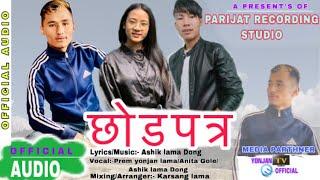 New tamang selo 2021|''Chod-Patra''(Official)|Ft. Prem Yonjan lama/Anita Gole/Ashik Dong - 2078