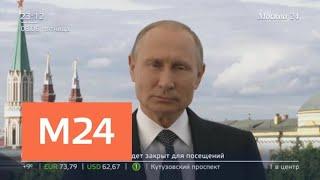 Путин записал видеообращение по случаю открытия ЧМ-2018 - Москва 24