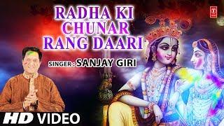 Radha Ki Chunar Rang Daari I SANJAY GIRI I Holi Geet I Full HD Song I T Series Bhakti Sagar