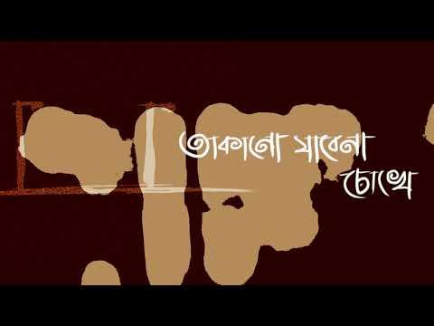 Amon Chena ( এমন চেনা ) - Ashes ( Lyrical Video )