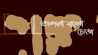 Amon Chena ( এমন চেনা ) - Ashes ( Lyrical Video )