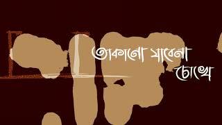 Gambar cover Amon Chena ( এমন চেনা ) - Ashes ( Lyrical Video )