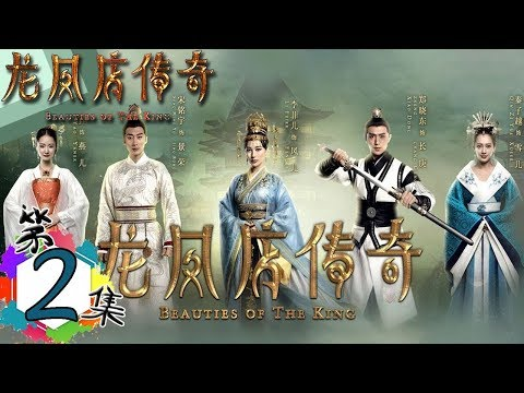[INDO SUB] Beauties Of The King《龙凤店传奇》 EP2【Serial Tv Populer : Chinese Drama Indonesia】