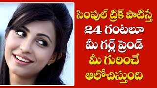 attract girls - how to impress girl - simple relationship love tips tricks telugu | free dating |