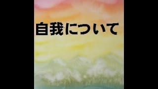 自我について(シュタイナー生活実践6) (参考文献 「黙示録の秘密」 R...