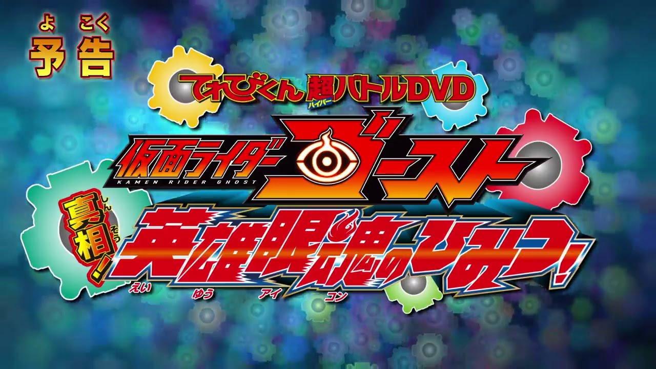 Kamen Rider Ghost- Hyper Battle DVD (English Subs) - YouTube