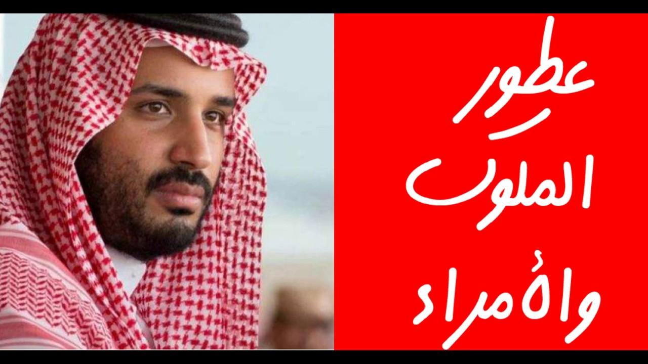 bfb214e2e عطور الملوك والأمراء في السعودية | وادي دوت كوم Wadi.com. متجري اونلاين