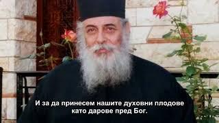 Архим. Георги Капсанис: Великият пост - десятъкът от годината