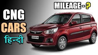 Top 5 Best CNG Cars in India 2019 (Hindi)