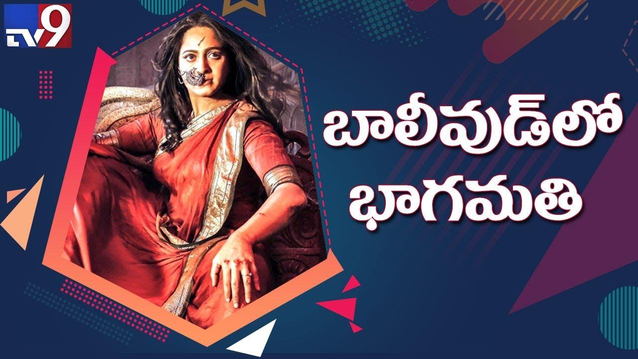 Download Anushka Shetty 'Bhaagamathie' movie in Hindi - TV9