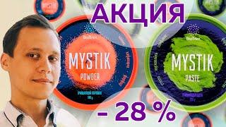 Первая акция Гринвей MYSTIK 28