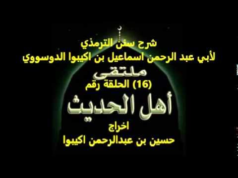 Wazou Zarma Ismaila Akibou EL-Dossowie el-ttirmizi16