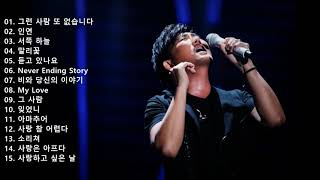 Cover images 이승철 Lee Seung Chul BEST 15곡 노래모음 연속재생   Best Songs