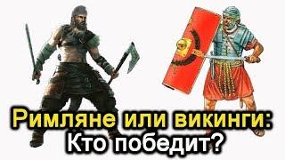 Римляне или викинги:  Кто победит?