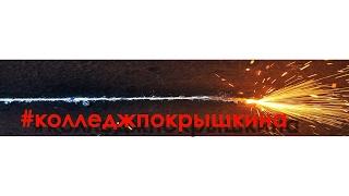 Региональный чемпионат WorldSkills 10 Сварочные технологии