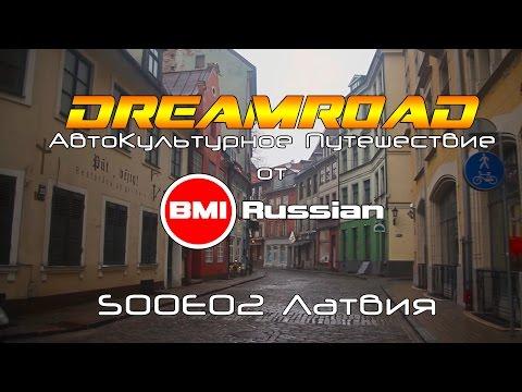 DreamRoad: АвтоКультурное Путешествие. S00E02. Латвия