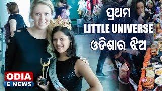 Gambar cover PRATHAMA MISS LITTLE UNIVERSE HELE ODISHA RA JHIA PADMALAYA NANDA || ODIA E NEWS
