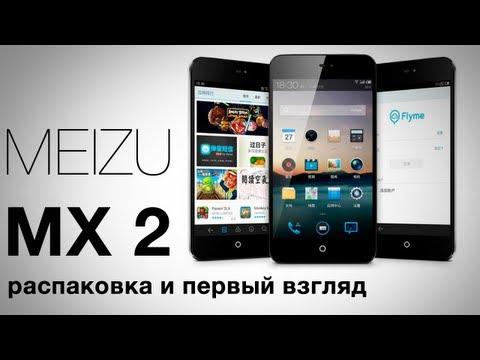 Meizu MX 2 - Флагман из Поднебесной. Распаковка