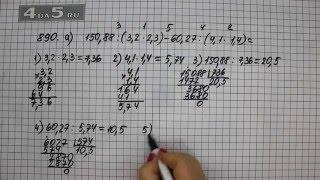 Упражнение 890. Вариант А. Математика 6 класс Виленкин Н.Я.