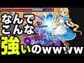 【モンスト】突如配布された「アリス」が強すぎる件www【SAOコラボ】