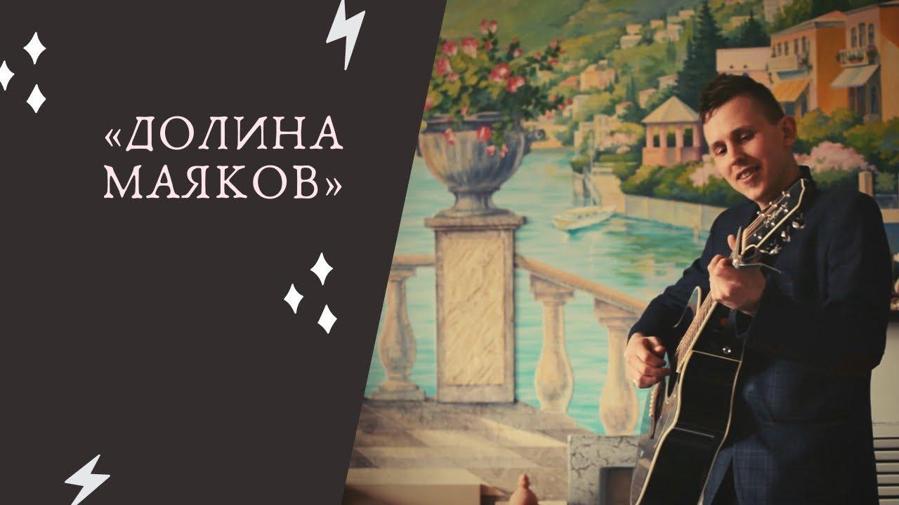 «Долина маяков» / Степан Корольков (концерт в Уфе)