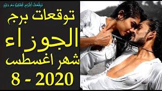 توقعات برج الجوزاء اغسطس أب 8 2020 مع داود الفلكي عن الحب والمال والعمل والصحة والاسرة والسفر