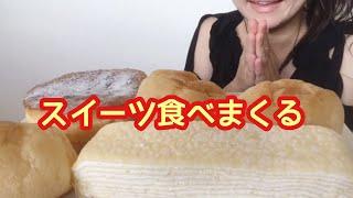 [咀嚼音]スイーツ食べまくる[eating sounds/ASMR]