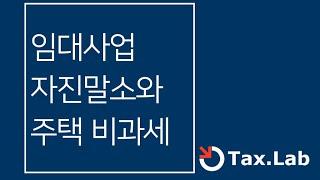 [세무상담] 임대사업 자진말소에 따른 주택 비과세