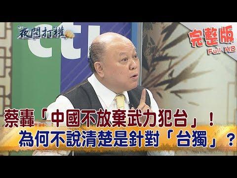 2019.02.21夜問打權完整版(上) 蔡轟「中國不放棄武力犯台」!為何不說清楚是針對「台獨」?