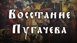 Восстание Пугачёва. Дмитрий Белоусов