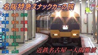名阪特急スナックカーの旅 近鉄名古屋~大阪難波