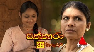 Sakkaran | සක්කාරං - Episode 89 | Sirasa TV Thumbnail