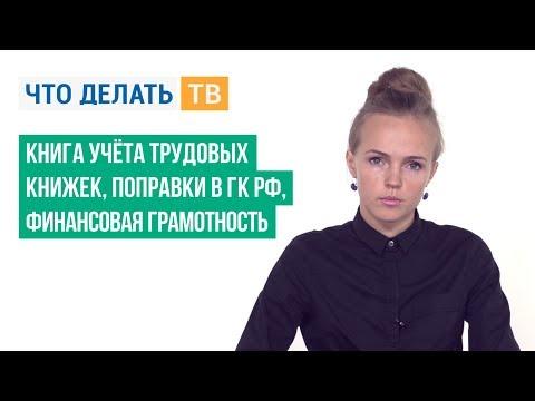 Книга учёта трудовых книжек, поправки в ГК РФ, финансовая грамотность